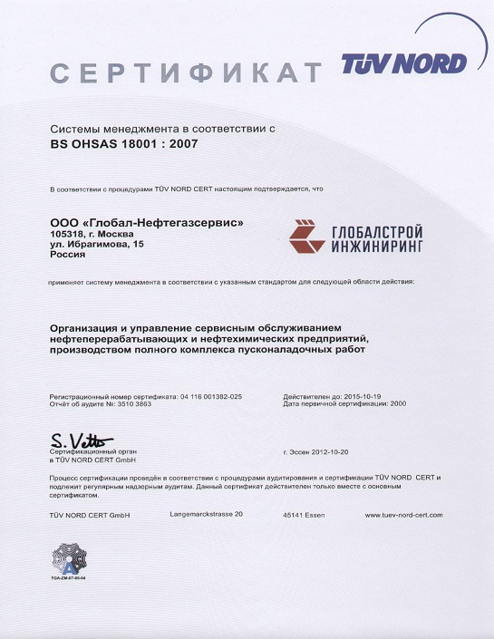Certificate Management System BS OHSAS 18001:2007